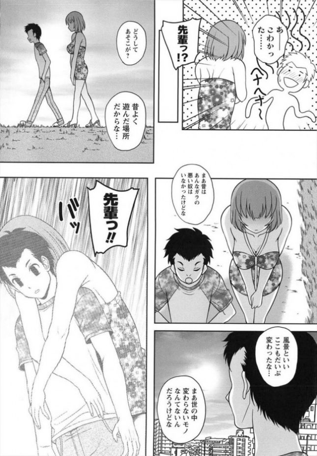 【エロ漫画】幼馴染の巨乳女性後輩がナンパされてるのを助けた男性先輩の関係はその時変わったw【無料 エロ同人】(8)