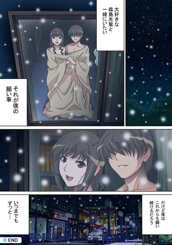 【エロ同人 アマガミ】向日葵と雪の華【無料 エロ漫画】(68)